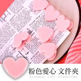 現貨 快速出貨【小麥購物】粉紅愛心文件夾【Y421】 可愛小夾子 裝飾照片夾 資料 文具書夾