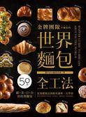 金牌團隊不藏私的世界麵包全工法:50款「歐✕美✕日✕台」的經典麵包,從基礎做法到應..