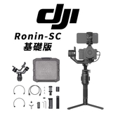 【EC數位】DJI 大疆 如影 Ronin-SC 基礎版 三軸穩定器 相機 手機 微單眼適用 縮時攝影