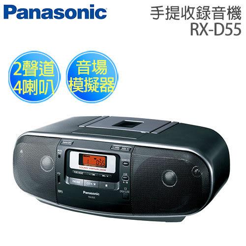 Panasonic 國際牌 USB數位CD手提收錄音機 RX-D55