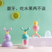 嬰兒吃水果輔食器咬咬袋牙膠果蔬樂工具4個月奶嘴寶寶咬玩樂神器 幸福第一站