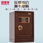 保險櫃歐美特指紋保險櫃家用60cm全鋼辦公密碼保險箱小型床頭保管箱防盜 DF 雙十二
