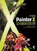 二手書博民逛書店《Painter X 中文版彩繪新世界(附光碟)》 R2Y IS