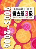 (二手書)日本語能力測驗考古題3級2005年~2006年(16K+1CD)