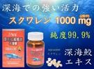 『買12送1』安博氏 深海鮫鯊烯油軟膠囊(60粒/盒) 純度高達99.9% 深海 魚肝油 鯊魚 角鯊烯 鮫油球