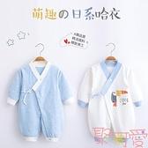 新生兒寶寶四季和服哈衣連體衣和尚服春夏款衣服純棉哈衣爬服【聚可愛】