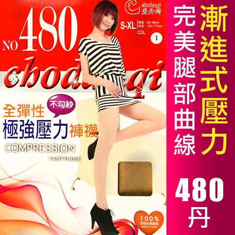 【衣襪酷】Chodanqi 480全彈性 極強壓力褲襪 提臀 完美曲線 內搭/絲襪/塑腿襪/彈力