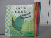 【書寶二手書T7/少年童書_REN】沒有牙齒的綠鱷魚_只愛打扮的貓_紅蘿蔔蛋糕等_共5本合售