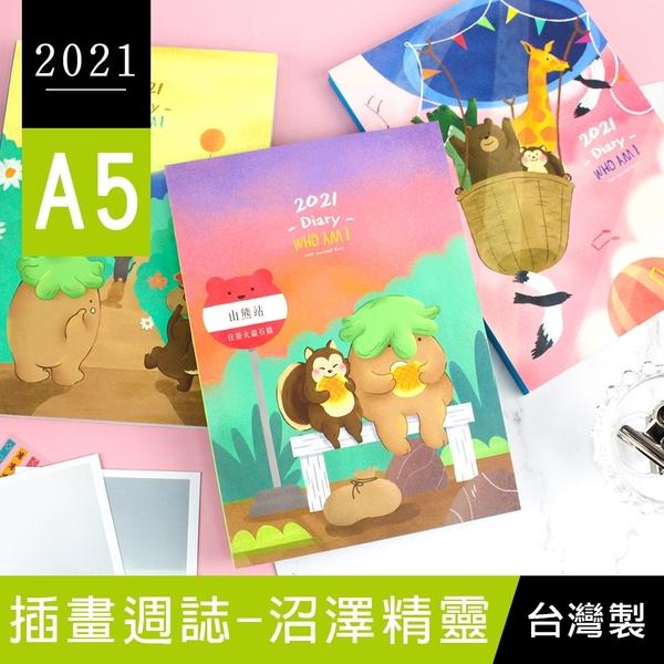 珠友 BC-50470 2021年A5/25K插畫週誌/週計劃/日誌手帳/手札行事曆-沼澤精靈
