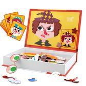 磁鐵書磁力磁性拼圖兒童游戲盒男女孩益智玩具禮物3-6周歲-奇幻樂園