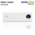 美國佛迪Ferdy 紫外線牙刷消毒器 FD-UV100