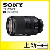 SONY SEL70300G ★加贈高透光UV保護鏡《台南/上新/索尼公司貨》