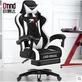 歐曼達電競椅電腦椅家用辦公椅遊戲座椅職業競技轉椅靠背可躺椅子  MKS宜品