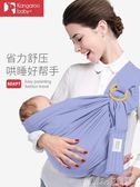 袋鼠仔仔 嬰兒背帶背巾西爾斯新生兒四季多功能透氣背袋前抱式chic七色堇