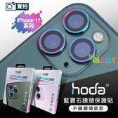贈無線充電盤 hoda iPhone 11 Pro Max 藍寶石 3鏡頭 燒鈦色 鏡頭保護鏡 鏡頭貼 頂級抗刮硬度 GIA認證