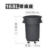 168升帶輪工業垃圾桶大號戶外餐廳歐式酒店環衛圓形加厚大型