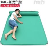 三人自動充氣墊160cm加寬戶外充氣墊床雙人便攜帳篷睡墊防潮墊YYP 麥琪精品屋