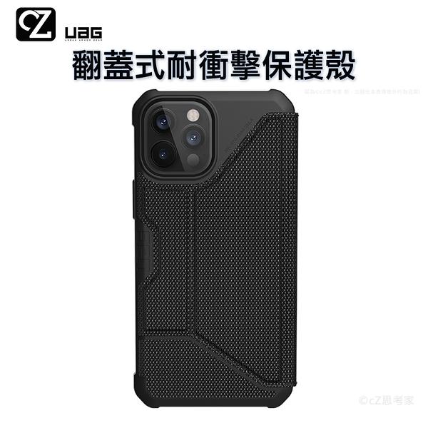 UAG 翻蓋式耐衝擊保護殼 纖維款 iPhone 12 Pro Max i12 mini 手機殼 防摔殼 保護殼