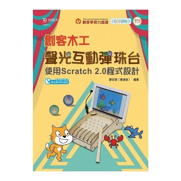 輕課程創客木工聲光互動彈珠台(使用Scratch 2.0程式設計)(2020最新版第二版)