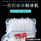 商用冰格速凍器製冰盒家用自制凍冰塊模具創意帶蓋冰格子【探索者户外生活馆】