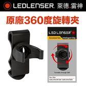 德國 LED LENSER 360度旋轉夾(中)