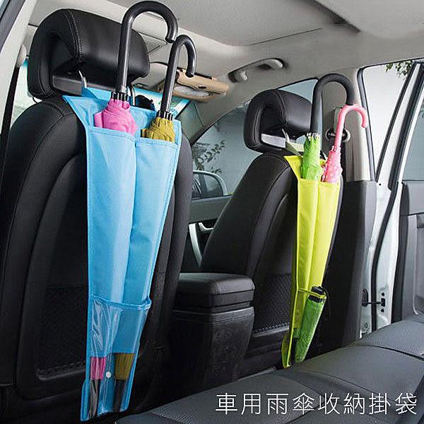 木暉 車用雨傘收納掛袋 傘套 傘架 雨傘收納 長傘 摺疊傘汽車用品【SV4124】BO雜貨