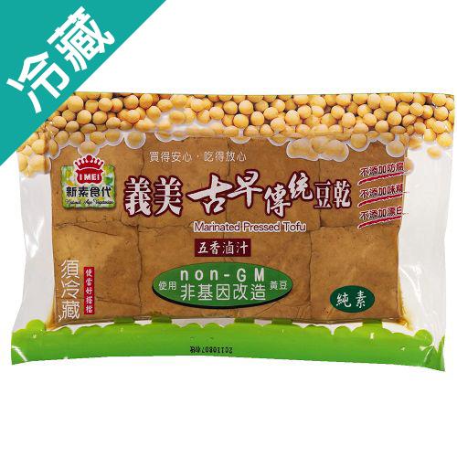 義美古早傳統豆乾-五香200g【愛買冷藏】