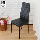【多瓦娜】特妮簡約經典皮餐椅-黑色-C009