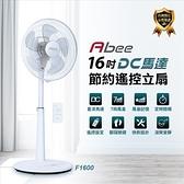 Abee快譯通【F1600】16吋DC變頻無線遙控電風扇