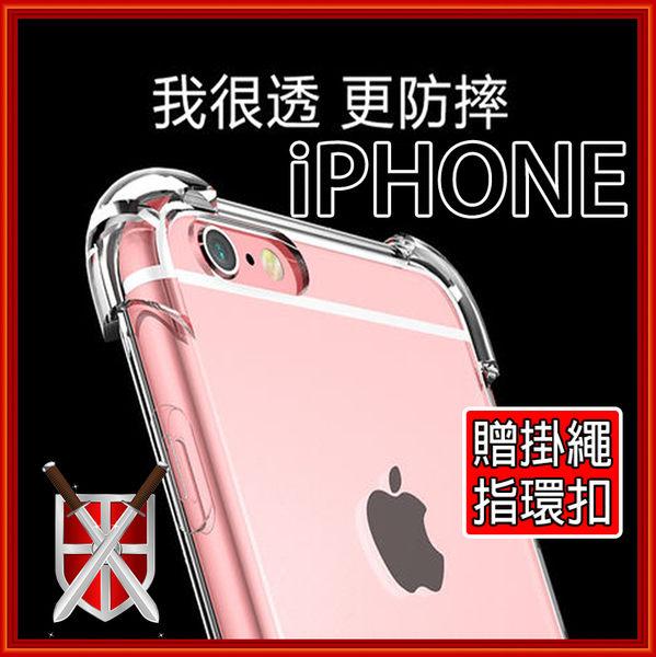 iPhone X 冰晶盾 4腳強化防摔殼 360度防護【有影!摔給你看】E13 i6/6S/6+/6s+/7/7+/8/8+ 保護殼