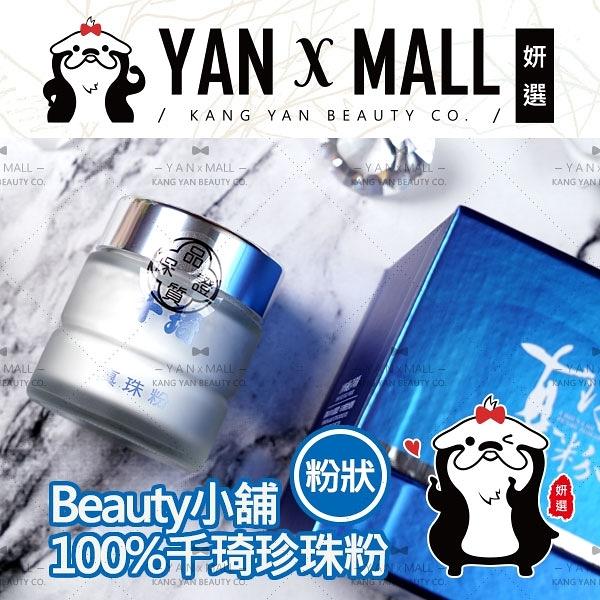 【妍選】Beauty小舖 100%千琦珍珠粉(真珠粉) (60g/ 罐)