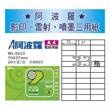 阿波羅A4影印、雷射、噴墨三用紙(電腦標籤)WL-9233