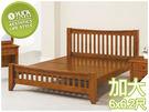床架【YUDA】瑪吉 紐松 全實木 雙人加大 6尺 床台/床底 K8F 194-3