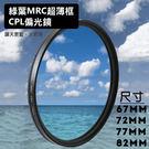 攝彩@綠葉 MRC 超薄框 CPL偏光鏡...