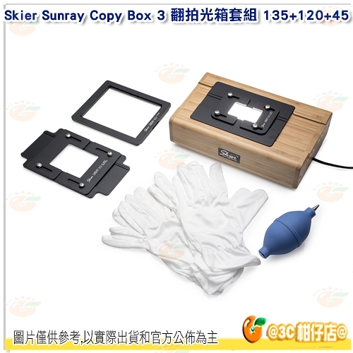 Skier Sunray Copy Box 3 翻拍光箱套組 135+120+45 (公司貨) 底片 翻拍 數位 膠卷 轉換