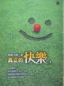 【書寶二手書T1/宗教_MDL】真正的快樂_聖嚴法師