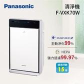 【結帳再折+分期0利率】Panasonic 國際 F-VXK70W 奈米水離子 清淨機 適用坪數15坪 台灣公司貨