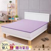 House Door 吸濕排濕布套3cm記憶床墊保暖組-雙人(丁香紫)