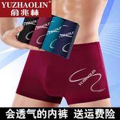 俞兆林男士內褲男莫代爾平角褲男青年透氣冰絲性感四角短褲頭