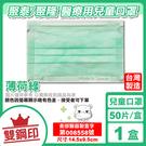 聚泰 聚隆 雙鋼印 兒童醫療口罩 (薄荷綠) 50入/盒 (台灣製造 CNS14774) 專品藥局【2019238】