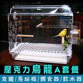[免運]A套餐-透明鳥籠 鸚鵡鳥籠子 壓克力籠 飼養箱 孵化箱 灰鸚鵡 虎皮 牡丹 別墅