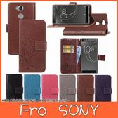 SONY XZ3 XZ2 Premium XZ2 XZ1 幸運草皮套 插卡 支架 手機皮套 可掛繩 磁吸 壓紋皮套