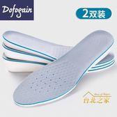 鞋墊內增高鞋墊男士女式隱形吸汗透氣運動鞋舒適增高墊全墊神器3-5cm
