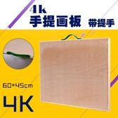 留言板 4K手提素描寫生美術雙面樺木畫板45*60cm 木質A2繪圖板 可配畫架ATF 安妮塔小舖