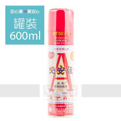 【必安住】殺蟲劑600ml/罐