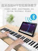 便攜式手捲鋼琴鍵盤專業版成人初學入門移動隨身電子琴PopPianoYYJ  夢想生活家