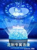 星空投影儀小夜燈浪漫旋轉創意夢幻兒童臥室床頭睡眠氛圍夜光檯燈 樂活生活館