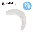 CuddleCo 英國 竹纖維彎月型孕婦枕-三款可選 (孕婦枕 側睡枕 哺乳枕 )
