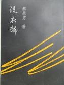 【書寶二手書T7/短篇_KCB】洗衣婦_蔡榮勇