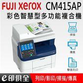 Fujixerox CM415AP 彩色多功能複合機